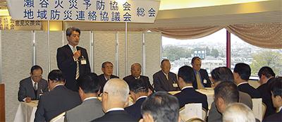 防災2団体が合同総会