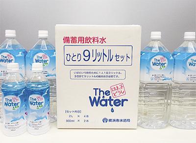 備蓄水の販売再開