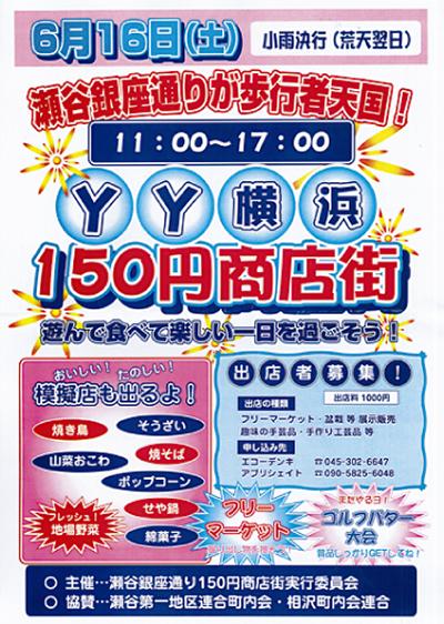 150円商店街