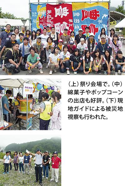 祭り開催で被災地支援