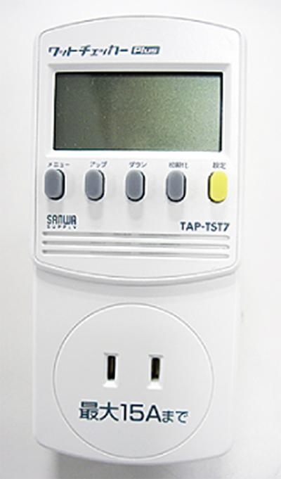 電力測定器を無料貸出