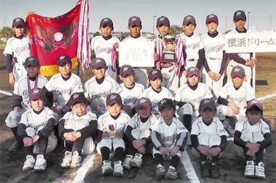 横浜ドリームスが優勝