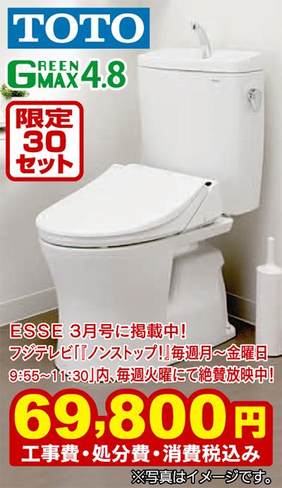 最新型超節水トイレ