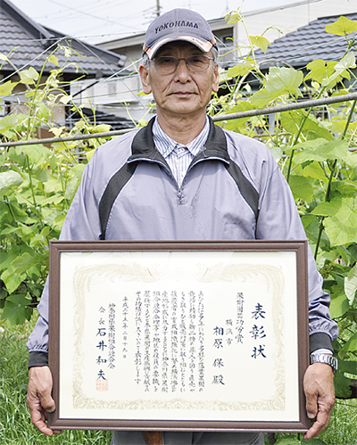 果樹園芸功労賞を受賞