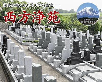 緑豊かで閑静な墓苑