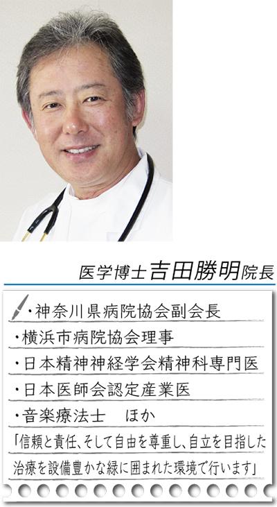 「こころの専門病院」として地域に開かれた医療を