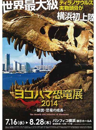 ヨコハマ恐竜展