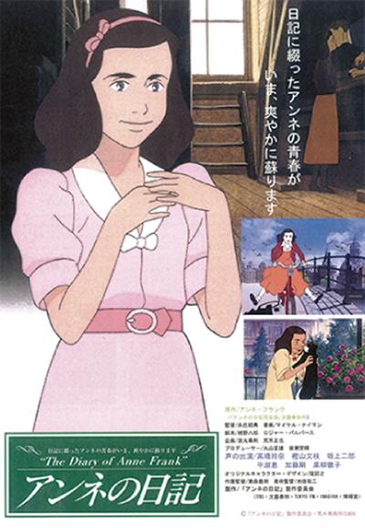 「アンネの日記」上映会