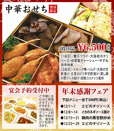 人気メニューが500円で