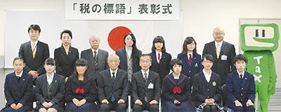 中学生10人を表彰