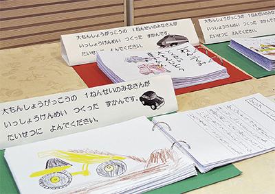 手作り図鑑を展示