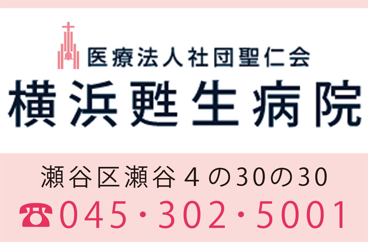 横浜市特定健康診断のご案内