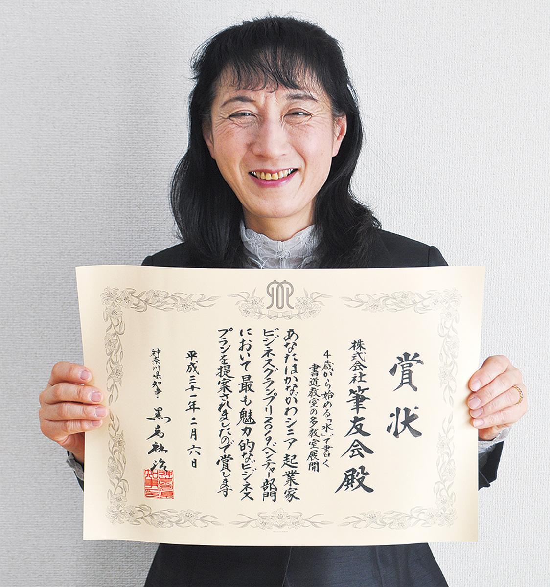 前原さんが県知事賞