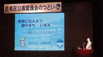 関係者ら120人が参加した(写真・泉土木事務所提供)