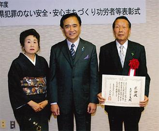 黒岩知事から表彰を受けた大貫会長(右)。左はツル子夫人
