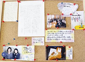 昆野さんから届いた手紙や写真を3月9日のボランティアフォーラムで展示した