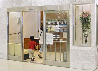 イトーヨーカドー立場店2Fにあるクリニック
