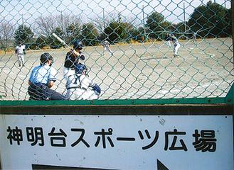 神明台スポーツ広場