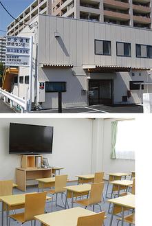 戸塚駅6番出口から徒歩10分、給油所の隣にオープン(上)、広々としたきれいな講義室
