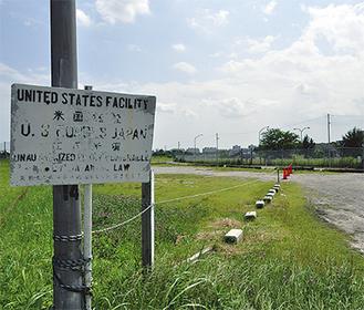 米軍施設であることを示す看板