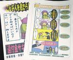 泉署員によるオレオレ詐欺などを啓発するオリジナルチラシ。4コマ漫画には加瀨部署長の姿も。