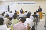 6日に開催された総会