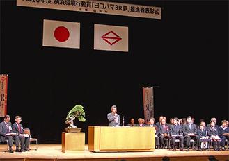 開会式で挨拶する鈴木副市長(市役所提供)