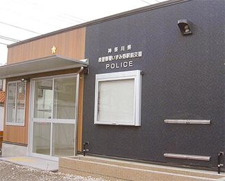 新たないずみ野駅前交番(泉警察署提供)