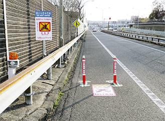 進入禁止を視覚と聴覚に訴える(写真・京浜管理事務所 提供)