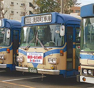 掲載されているバス