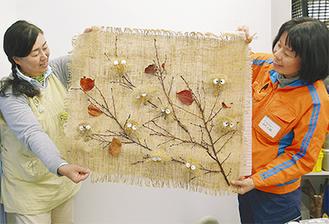 オギで作った作品を披露する木村さん(左)と福留副園長