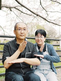 手話で「ありがとう」を表現する竹田さん(左)と宮本さん