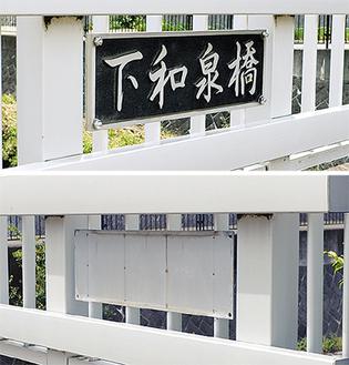 残った橋名板(上)と盗まれた橋名板の跡