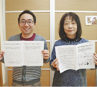 署名を呼び掛ける金子さん(左)と高橋さん