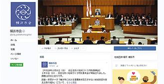 開設された横浜市会のページ