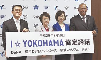 (左から)瀬古総監督、林市長、南場会長、ラミレス監督