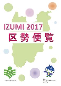 2017年版表紙