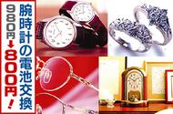 時計、宝飾品etc. 30%オフ〜