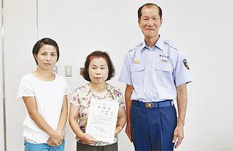 感謝状を持つ星さん、鈴木さん、森田署長(左から)