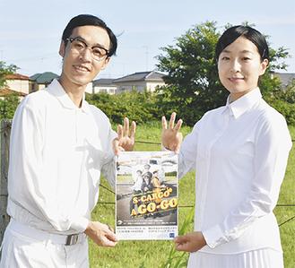 ポスターを見せる柴崎さん(左)と堀江さん