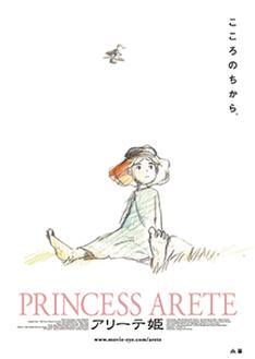 「アリーテ姫」のポスター
