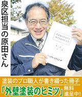 """鉄則は""""3社以上の相見積もり"""""""