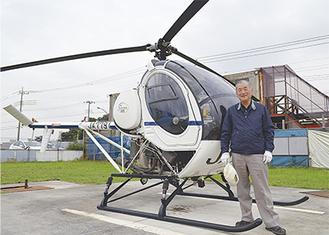 中丸定昭さん■新橋町在住。横浜市の認定歴史的建造物「中丸家長屋門」を維持する第18代当主。戸塚自動車学校の前代表取締役。教習所のパンフレットに載せる航空写真の撮影のためにヘリコプターをチャーターしたことがきっかけとなり、以来空を飛び続ける。
