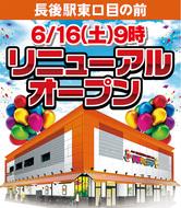 ドキわくランド長後駅前店6月16日リニューアルオープン