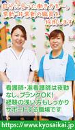 看護師・非常勤支援員募集しています