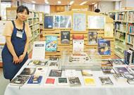 キーワードで書籍展示