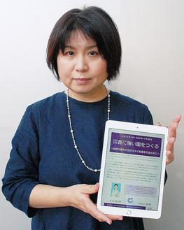 参加を呼び掛ける太田由紀枝代表