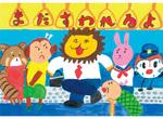 三代川さんの作品