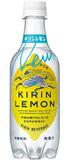 キリンレモンがリニューアル