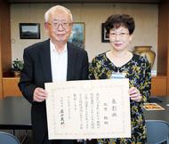 北原さんが環境大臣表彰